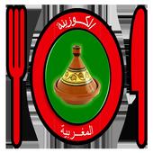 الكوزينة المغربية icon