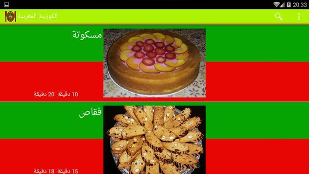 الكوزينة المغربية screenshot 5