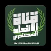قناة الاتحاد السكندرى icon