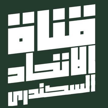 قناة الاتحاد السكندرى poster
