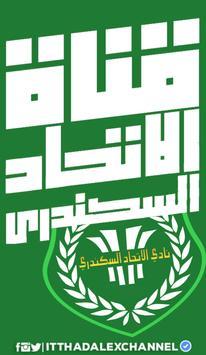 قناة الاتحاد السكندرى apk screenshot