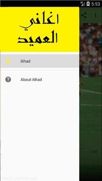 اهازيج الاتحاد -بدون نت screenshot 1
