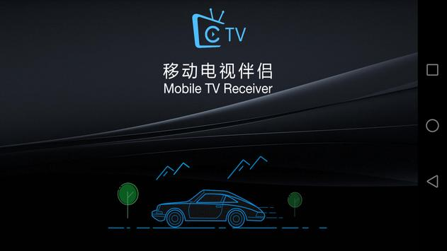 Mobile TV Receiver poster