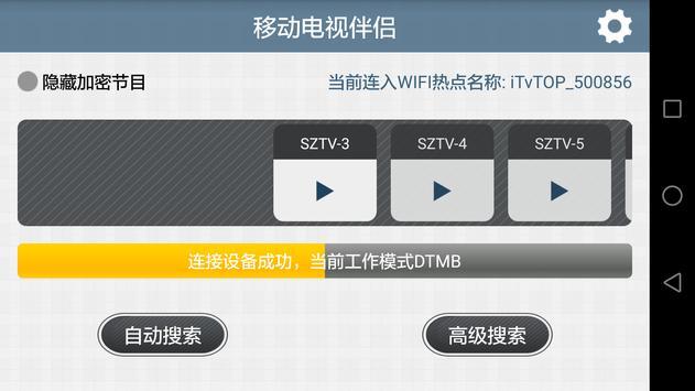 Mobile TV Receiver screenshot 1