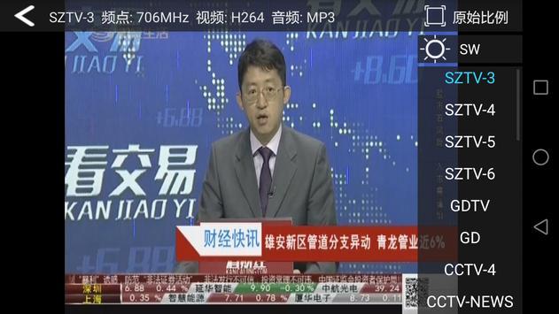 Mobile TV Receiver screenshot 3