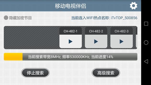 Mobile TV Receiver screenshot 4