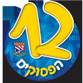 The 12 Pesukim icon
