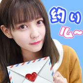 恋爱ing:心动女友,第一视角邻家女孩模拟养成游戏之甜蜜都市爱情故事 icon