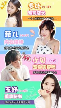 恋爱ing:心动女友,第一视角邻家女孩模拟养成游戏之甜蜜都市爱情故事 poster