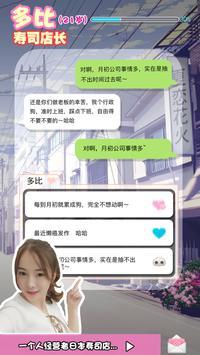 恋爱ing:心动女友,第一视角邻家女孩模拟养成游戏之甜蜜都市爱情故事 screenshot 2