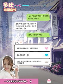 恋爱ing:心动女友,第一视角邻家女孩模拟养成游戏之甜蜜都市爱情故事 screenshot 5