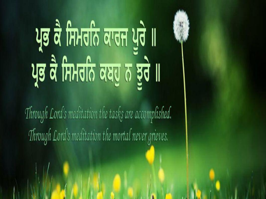 guru granth sahib ji with meanings in punjabi pdf