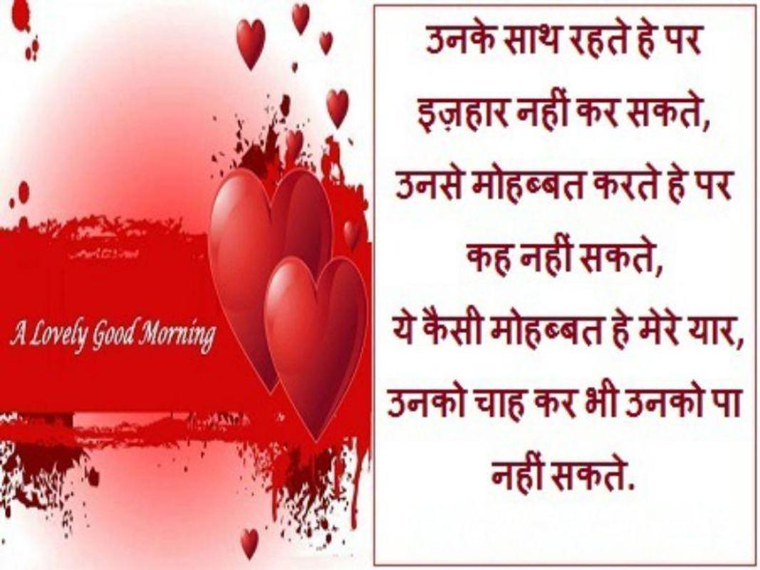 Hindi Good Morning For Android Apk Download
