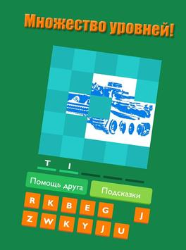 Tanks world Quiz poster