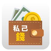私己錢 icon