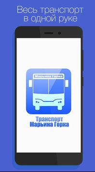 Транспорт - Марьина Горка poster