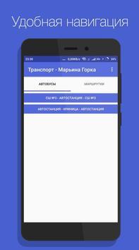 Транспорт - Марьина Горка screenshot 1