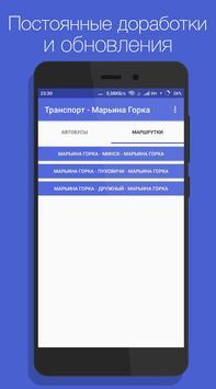 Транспорт - Марьина Горка screenshot 2