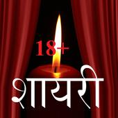 Adult Hindi Non-Veg Shayari icon