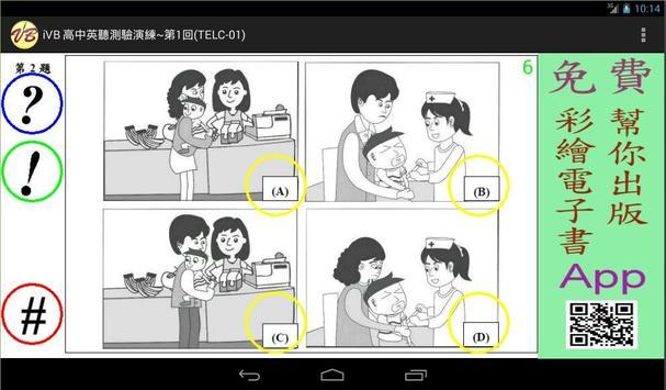 iVB 高中英聽測驗演練~第1回(TELC-01) apk screenshot