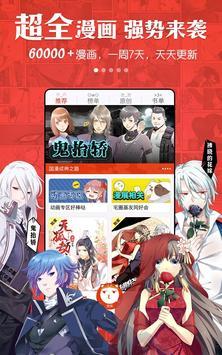 漫画岛-手机漫画阅读神器 poster