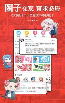 漫画岛-手机漫画阅读神器 apk screenshot