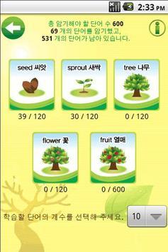Vocabulary Tree Full screenshot 3