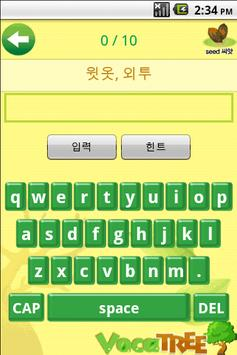 Vocabulary Tree Full screenshot 4