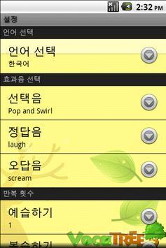 Vocabulary Tree Full screenshot 5