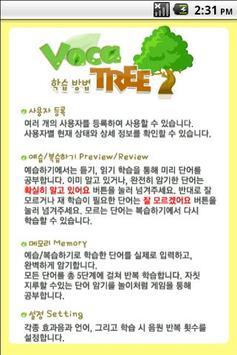 Vocabulary Tree Full screenshot 6