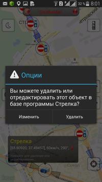 StrelkaMap screenshot 2