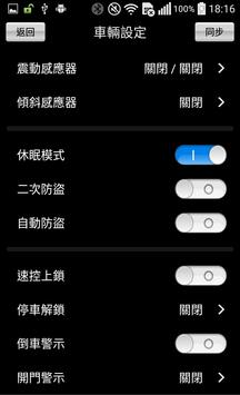 IVT ー 智能車載資訊系統 screenshot 4