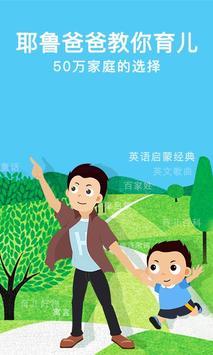 常青藤爸爸 poster