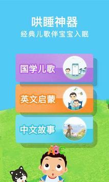 常青藤爸爸 apk screenshot
