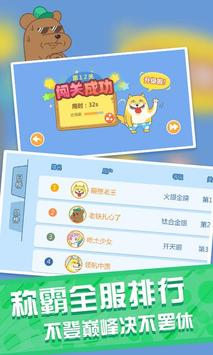 老王找妹 screenshot 2