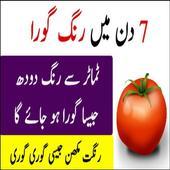 Best Skin Whitening Using Tomato Remedy icon