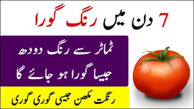 Best Skin Whitening Using Tomato Remedy screenshot 1