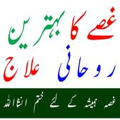 Gussa Khatam Karne Ka Amal icon