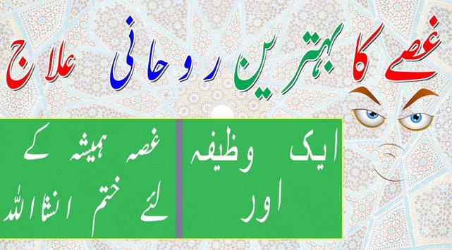 Gussa Khatam Karne Ka Amal screenshot 2