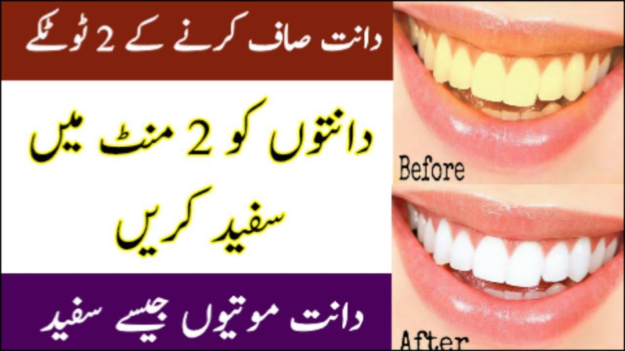 2 Ways To Whiten Teeth Naturally At Home Remedy For Android Apk
