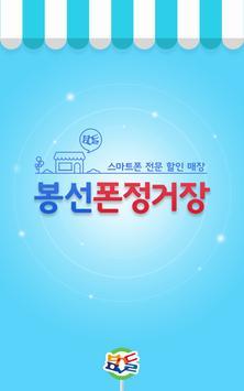봉선폰정거장 poster