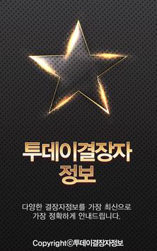 투데이결장자정보 poster