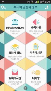투데이결장자정보 apk screenshot