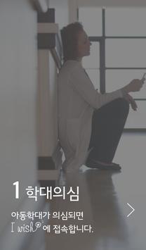 아이위시(I wish) : 아동학대 판별, 신고 poster