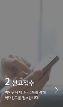 아이위시(I wish) : 아동학대 판별, 신고 screenshot 1