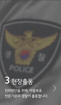 아이위시(I wish) : 아동학대 판별, 신고 screenshot 2