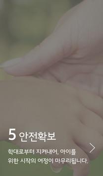 아이위시(I wish) : 아동학대 판별, 신고 screenshot 4