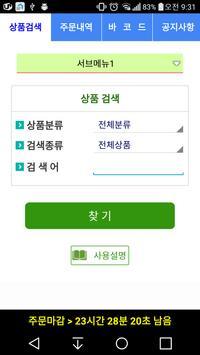 제주도수퍼마켓협동조합 apk screenshot