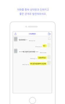 CHURROS - 츄러스 : 신개념 블라인드 소개팅 screenshot 1