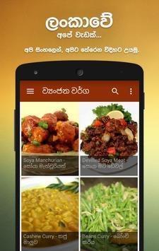 Iwum pihum sinhala recipes apk download free lifestyle app for iwum pihum sinhala recipes poster forumfinder Choice Image